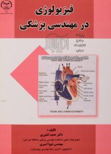 فیزیولوژی در مهندسی پزشکی