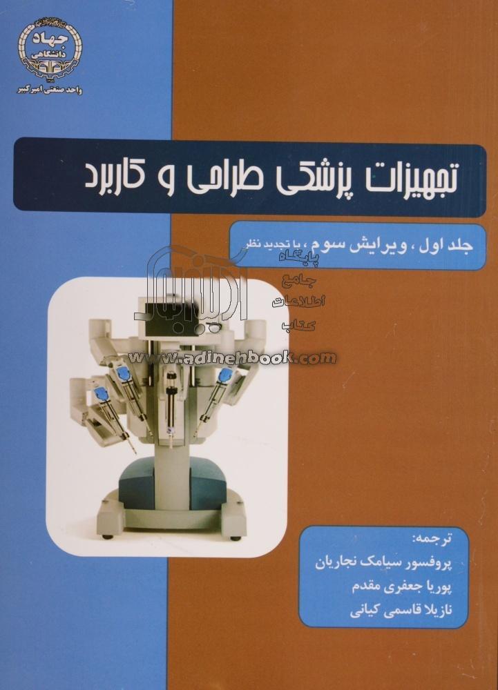 تجهیزات پزشکی طراحی و کاربرد
