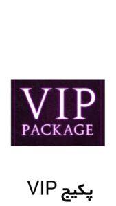 VIP : .
