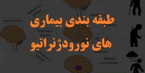 طبقه بندی بیماریهای نورودیژنراتیو