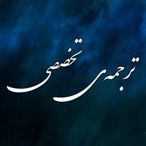 ترجمه متون :